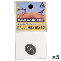【ケース販売】キーパーワッシャー 8X16X1.2×5個[4979874091734×5]