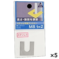 【ケース販売】ステンU字角ワッシャー2.0t M8X25×5個[4979874091802×5]