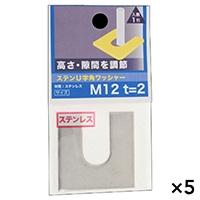 【ケース販売】ステンU字角ワッシャー2.0t M12X40×5個[4979874091826×5]