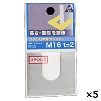【ケース販売】ステンU字角ワッシャー2.0t M16X50×5個[4979874091833×5]