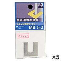 【ケース販売】ステンU字角ワッシャー3.0t M8X25×5個[4979874091840×5]
