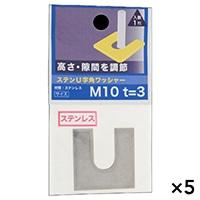 【ケース販売】ステンU字角ワッシャー3.0t M10X32×5個[4979874091857×5]