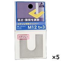 【ケース販売】ステンU字角ワッシャー3.0t M12X40×5個[4979874091864×5]
