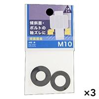 【ケース販売】球面座金 M10×3個[4979874091888×3]
