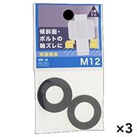【ケース販売】球面座金 M12×3個[4979874091895×3]