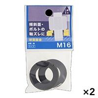【ケース販売】球面座金 M16×2個[4979874091901×2]