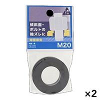 【ケース販売】球面座金 M20×2個[4979874091918×2]