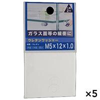 【ケース販売】ウレタンワッシャー 5.5X12X1.0×5個[4979874092052×5]