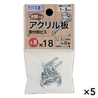 【ケース販売】アクリル板用ビス 3.8X18×5個[4979874102751×5]