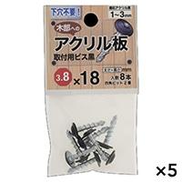 【ケース販売】アクリル板用ビス 3.8X18 クロ×5個[4979874102768×5]