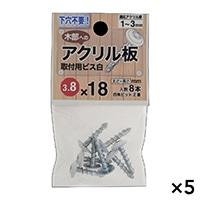 【ケース販売】アクリル板用ビス 3.8X18 シロ×5個[4979874102775×5]