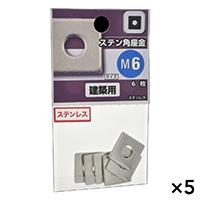 【ケース販売】ステン 角座金 M6×5個[4979874201454×5]