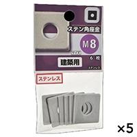 【ケース販売】ステン 角座金 M8×5個[4979874201461×5]