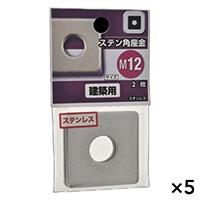 【ケース販売】ステン 角座金 M12×5個[4979874201485×5]