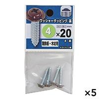【ケース販売】ワッシャータッピング 4X20 茶×5個[4979874454935×5]