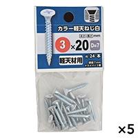 【ケース販売】カラー軽天ねじ 白 3X20(D=7)×5個[4979874455611×5]