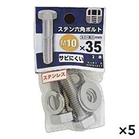 【ケース販売】ステン六角ボルト 10X35×5個[4979874460486×5]