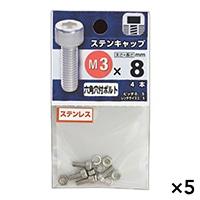 【ケース販売】ステンキャップ 3X8×5個[4979874461339×5]
