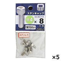 【ケース販売】ステンキャップ 4X8×5個[4979874461391×5]