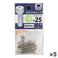 【ケース販売】ステンキャップ 4X25×5個[4979874461438×5]