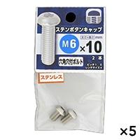 【ケース販売】ステンボタンキャップ 6X10×5個[4979874461766×5]