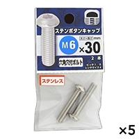 【ケース販売】ステンボタンキャップ 6X30×5個[4979874461797×5]