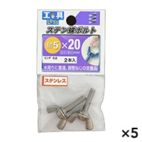 【ケース販売】ステンちょうボルト 5X20×5個[4979874462329×5]