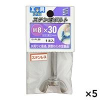 【ケース販売】ステンちょうボルト 8X30×5個[4979874462343×5]