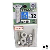 【ケース販売】ステンさら小ねじ 1/4X32×5個[4979874466198×5]