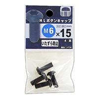 HL六角穴付ボタンボルト 6X15