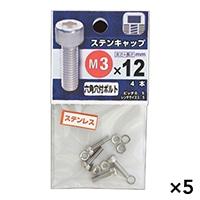 【ケース販売】ステンキャップ 3X12×5個[4979874827692×5]
