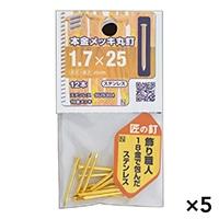 【ケース販売】E2本金メッキ丸釘   1.7X25×5個[4979874832870×5]