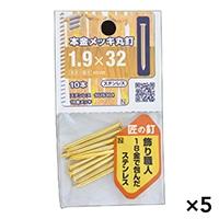 【ケース販売】E2本金メッキ丸釘   1.9X32×5個[4979874832887×5]