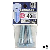 【ケース販売】小型細目六角ボルト 12X40×5個[4979874834546×5]
