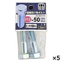 【ケース販売】小型細目六角ボルト 12X50×5個[4979874834553×5]