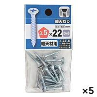 【ケース販売】軽天ねじ 3.5X22(D=8)×5個[4979874859990×5]