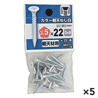 【ケース販売】カラー軽天ねじ 白 3.5X22(D=8)×5個[4979874860002×5]