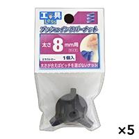 【ケース販売】プッシュインラバーナット 太さ8mm用×5個[4979874878809×5]