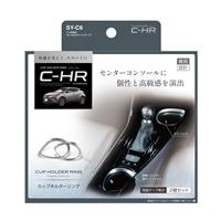 トヨタ C-HR専用 カップホルダーリング ペア SY-C6