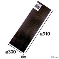 【SU】焼桐集成材 910×17×300【別送品】