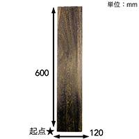 【SU】焼桐工作材 600×9×120 D【別送品】