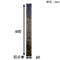 【SU】焼桐工作材 600×9×60 D【別送品】