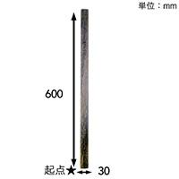 【SU】焼桐工作材 600×9×30 D【別送品】