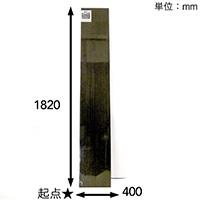 【SU】焼桐集成材 1820×17×400【別送品】