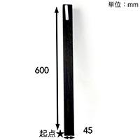 【SU】焼桐角材 600×45×45 D【別送品】