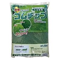 人工芝用ゴムチップ 約1.5kg