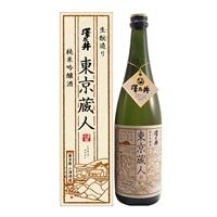 【ネット限定】くらから便 小澤酒造 澤乃井 東京蔵人 720ml