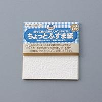 ちょっとふすま紙 FF−1 10×10cm 10枚入り