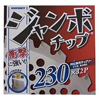 ジャンボチップチップソー 230X32