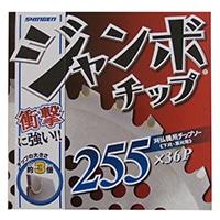 ジャンボチップチップソー 255X36